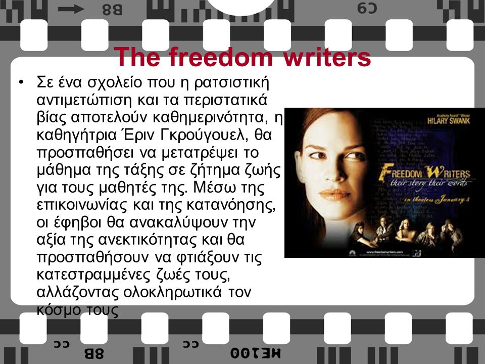 Τhe freedom writers