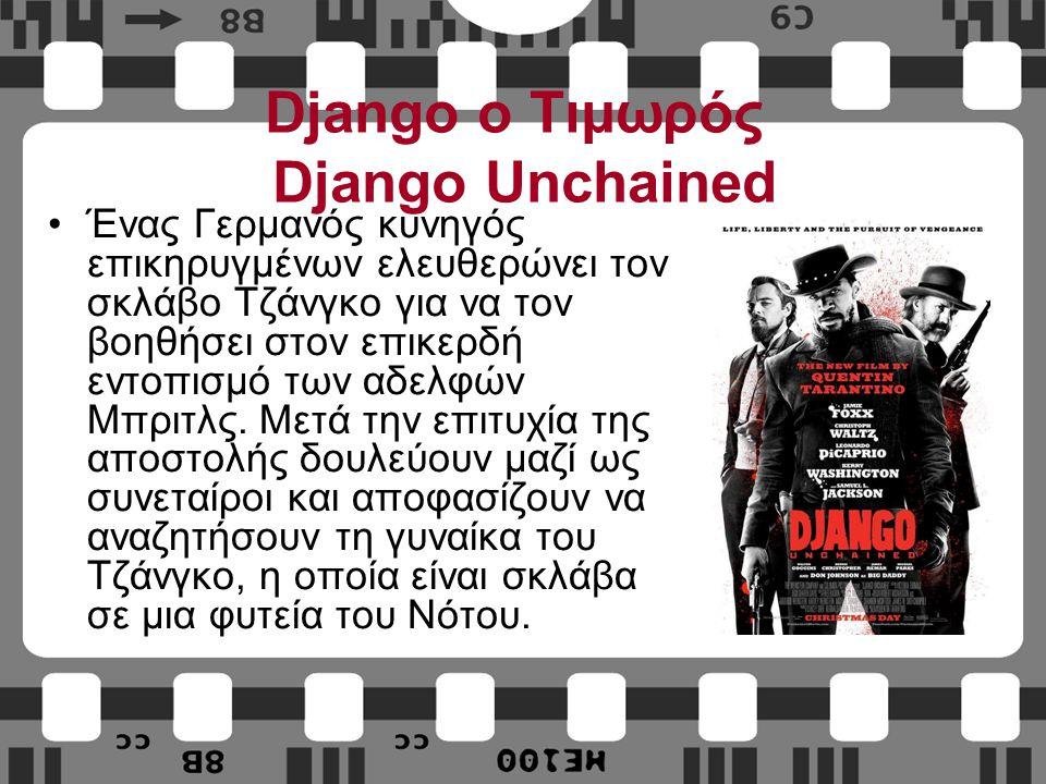 Django ο Τιμωρός Django Unchained