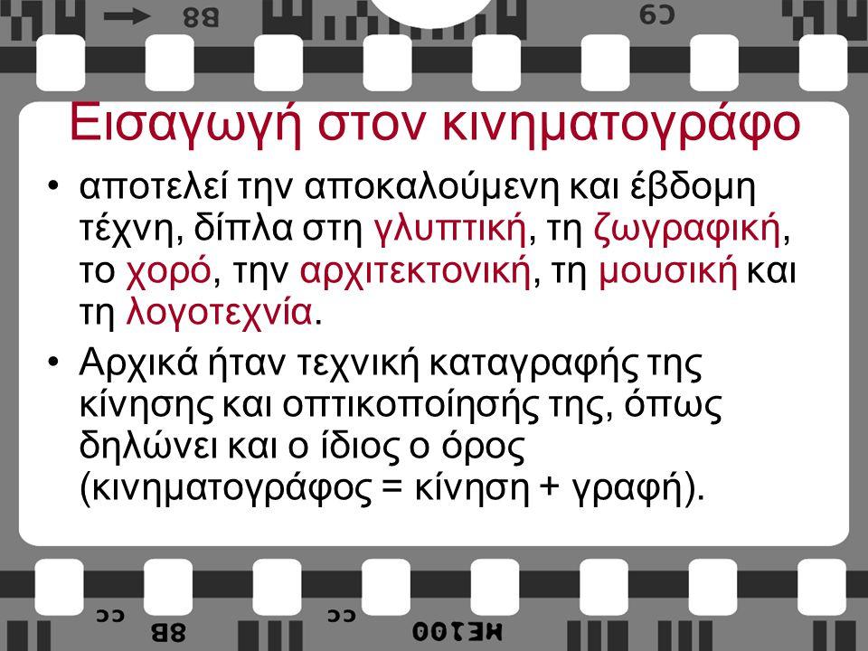 Εισαγωγή στον κινηματογράφο
