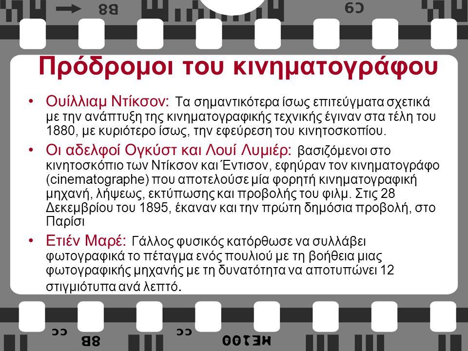 Πρόδρομοι του κινηματογράφου