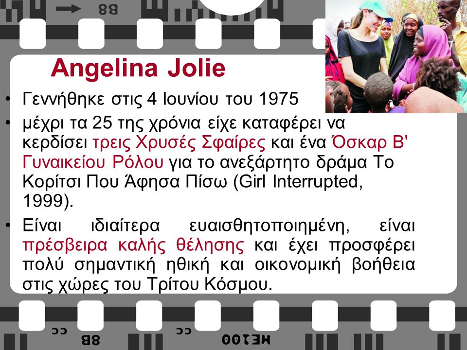Angelina Jolie Γεννήθηκε στις 4 Ιουνίου του 1975