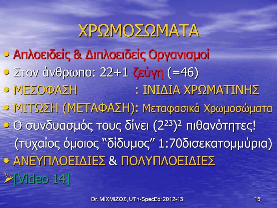 Dr. ΜΙΧΜΙΖΟΣ, UTh-SpecEd: 2012-13