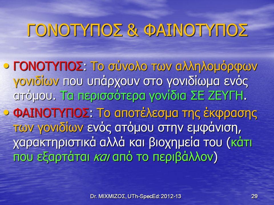 ΓΟΝΟΤΥΠΟΣ & ΦΑΙΝΟΤΥΠΟΣ