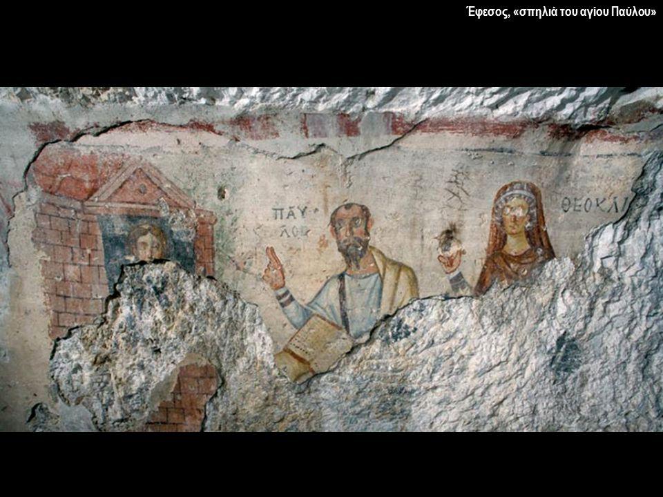 Έφεσος, «σπηλιά του αγίου Παύλου»