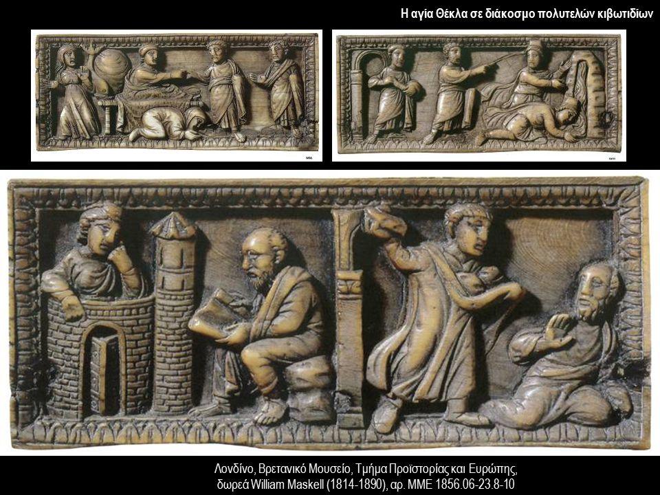 Η αγία Θέκλα σε διάκοσμο πολυτελών κιβωτιδίων