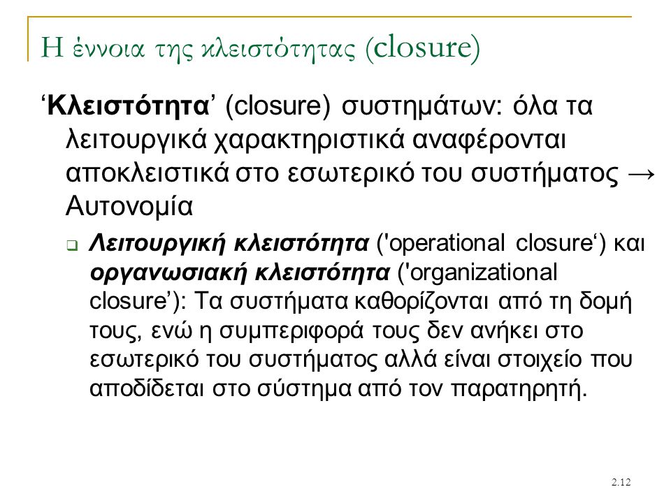 Η έννοια της κλειστότητας (closure)