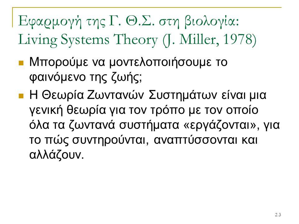 Εφαρμογή της Γ. Θ. Σ. στη βιολογία: Living Systems Theory (J