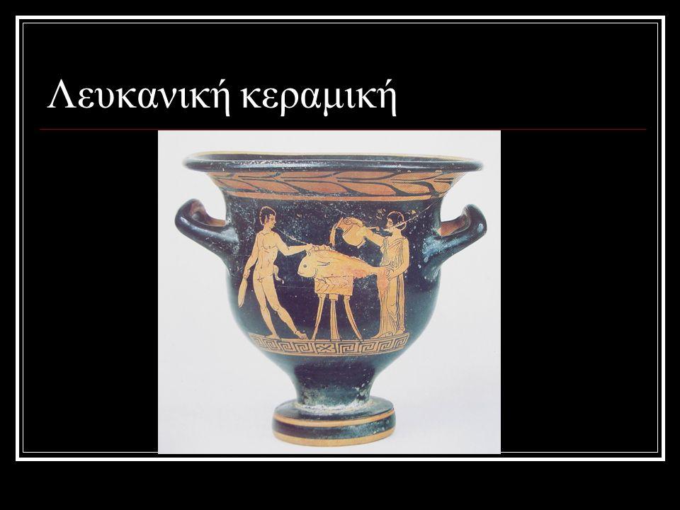 Λευκανική κεραμική