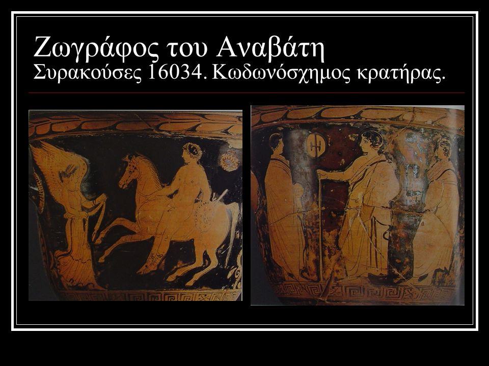 Ζωγράφος του Αναβάτη Συρακούσες 16034. Κωδωνόσχημος κρατήρας.