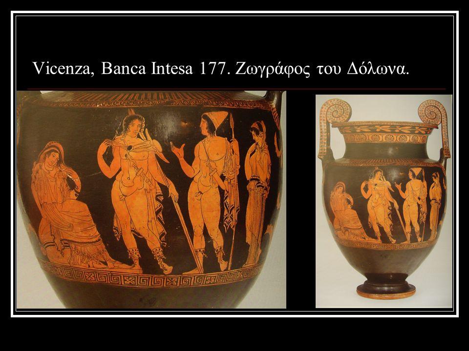 Vicenza, Banca Intesa 177. Ζωγράφος του Δόλωνα.