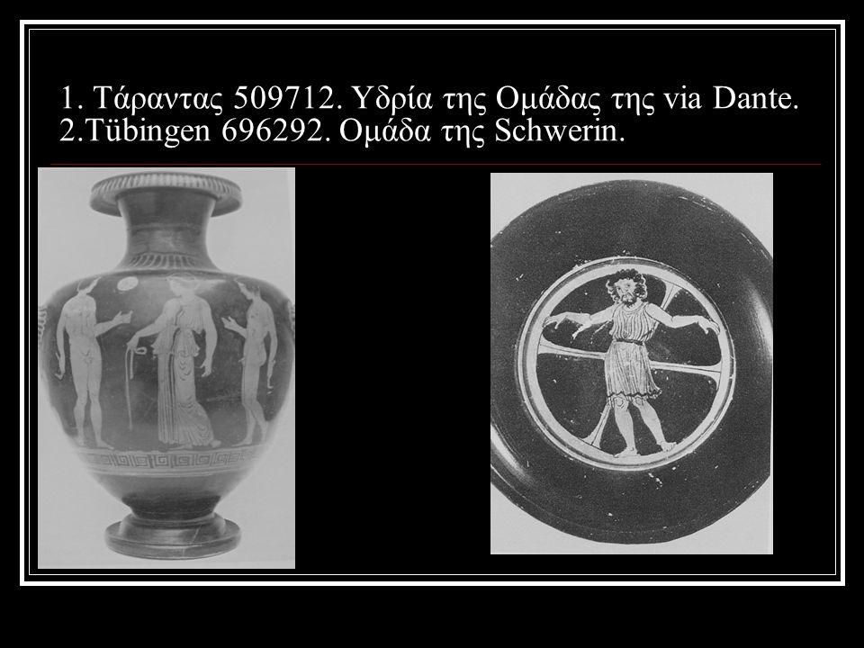 1. Tάραντας 509712. Υδρία της Ομάδας της via Dante. 2. Tübingen 696292