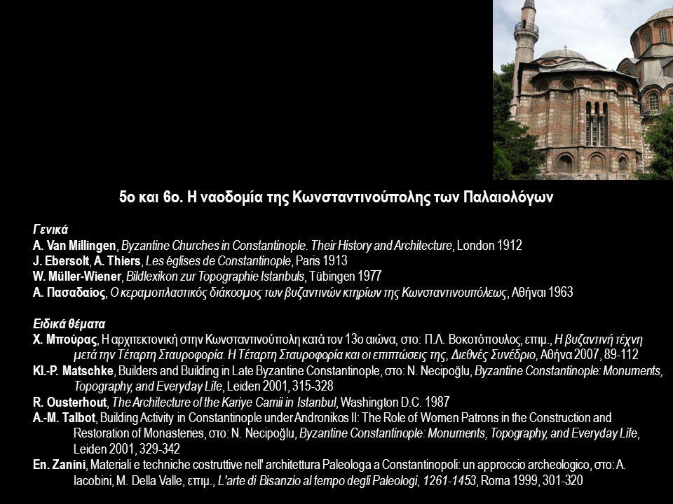 5ο και 6ο. Η ναοδομία της Κωνσταντινούπολης των Παλαιολόγων