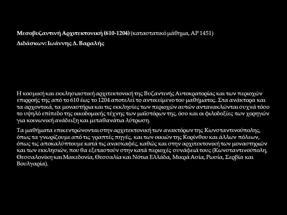 Μεσοβυζαντινή Αρχιτεκτονική (610-1204) (καταστατικό μάθημα, ΑΡ 1451)