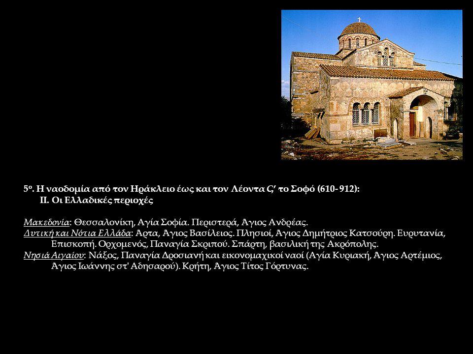 5ο. Η ναοδομία από τον Ηράκλειο έως και τον Λέοντα Ϛ' το Σοφό (610- 912):