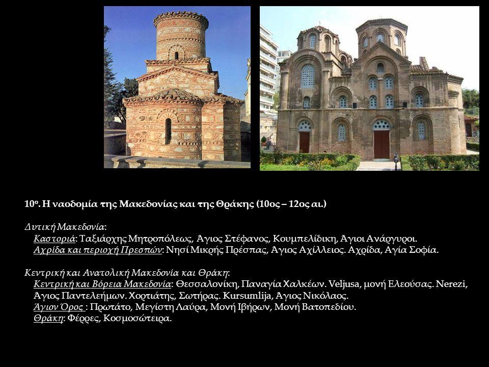 10ο. Η ναοδομία της Μακεδονίας και της Θράκης (10ος – 12ος αι.)