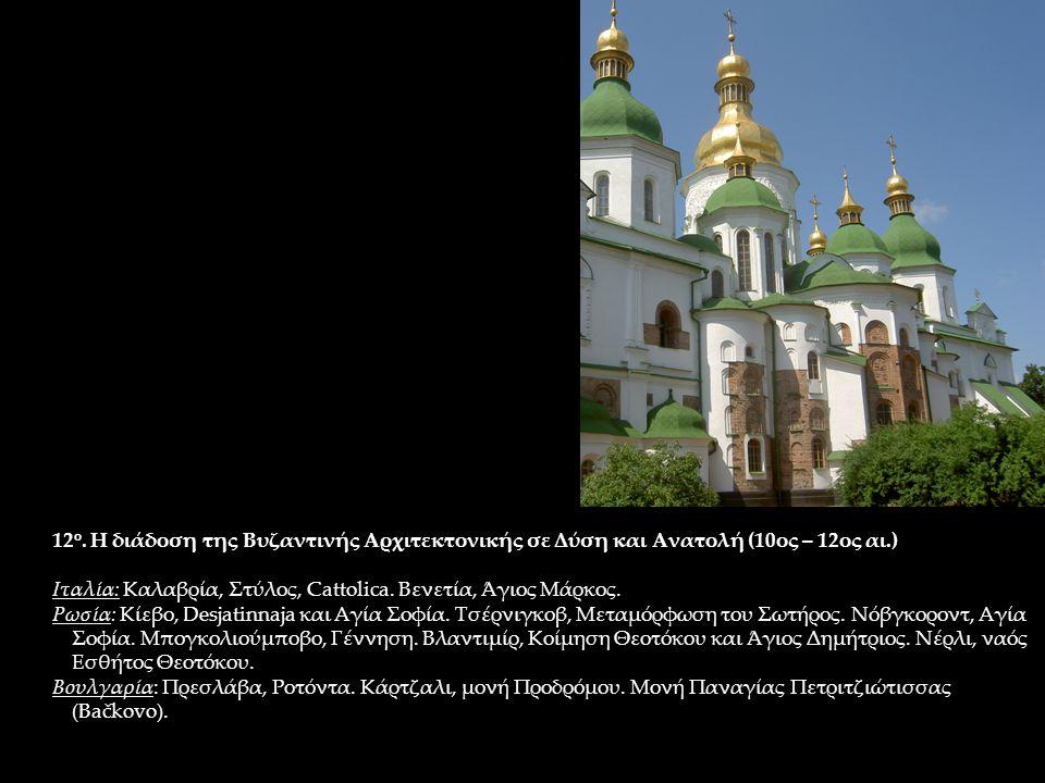 12ο. Η διάδοση της Βυζαντινής Αρχιτεκτονικής σε Δύση και Ανατολή (10ος – 12ος αι.)