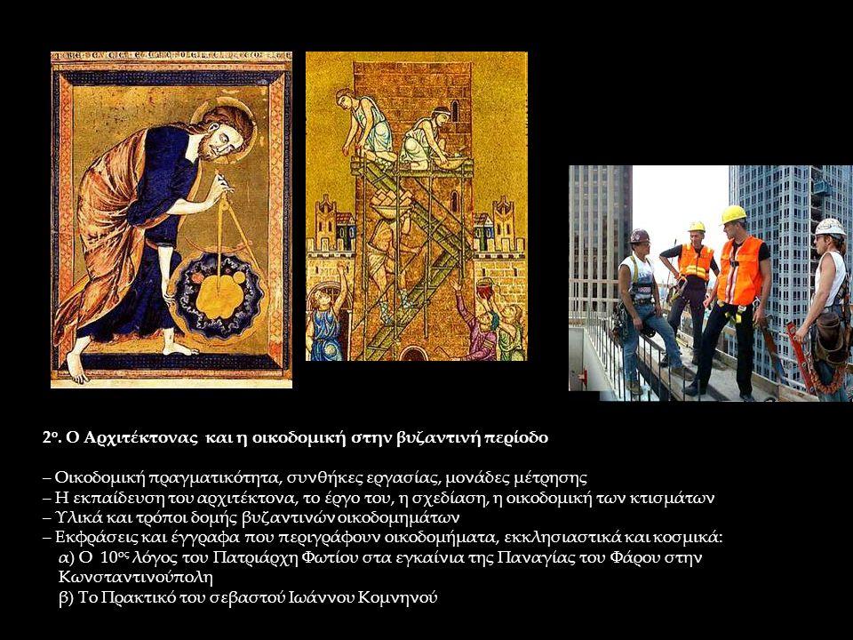 2ο. Ο Αρχιτέκτονας και η οικοδομική στην βυζαντινή περίοδο