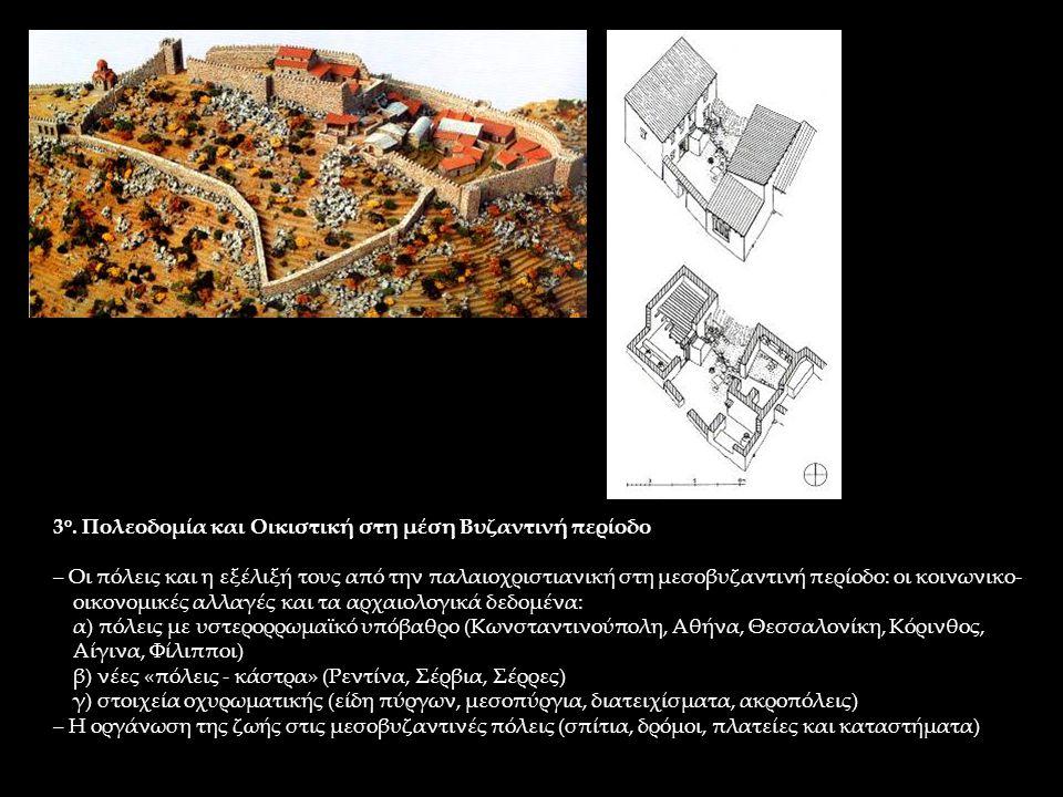 3ο. Πολεοδομία και Οικιστική στη μέση Βυζαντινή περίοδο