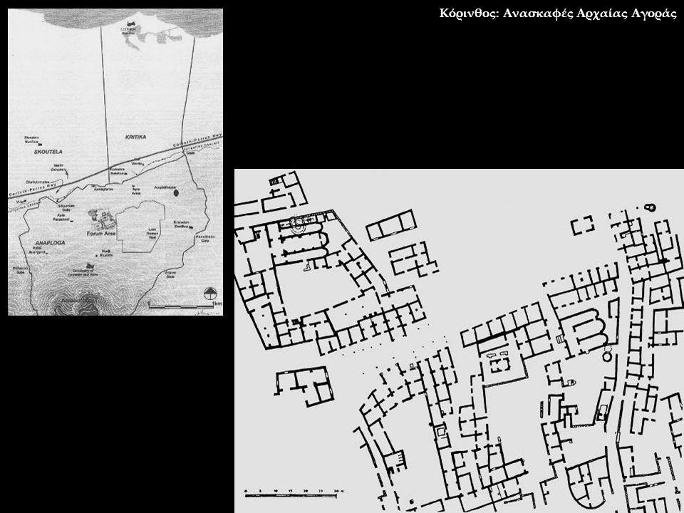 Κόρινθος: Ανασκαφές Αρχαίας Αγοράς