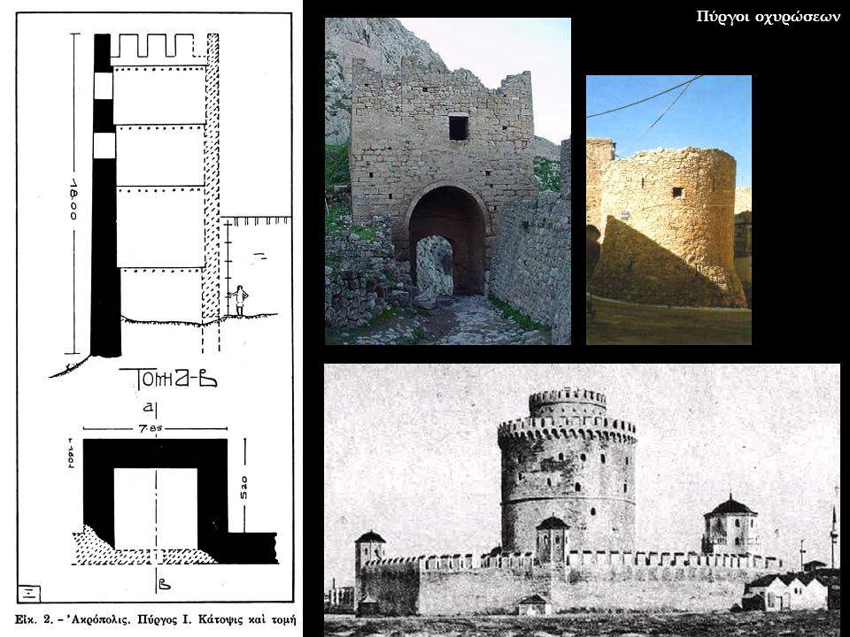 Πύργοι οχυρώσεων