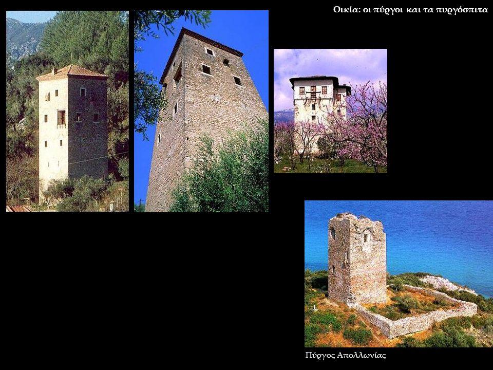 Οικία: οι πύργοι και τα πυργόσπιτα