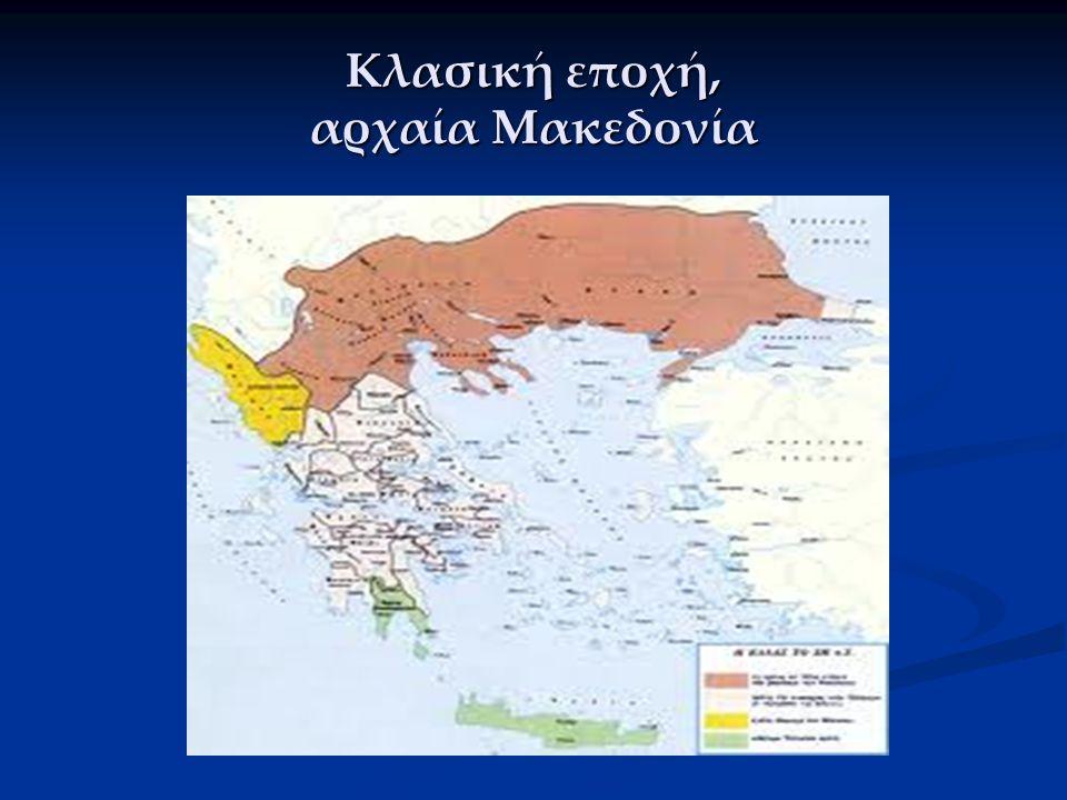 Κλασική εποχή, αρχαία Μακεδονία