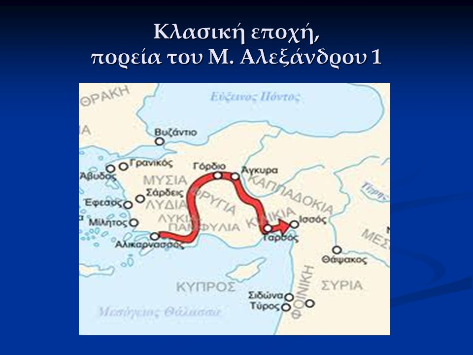 Κλασική εποχή, πορεία του Μ. Αλεξάνδρου 1