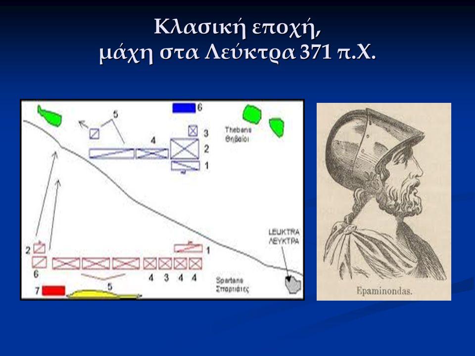 Κλασική εποχή, μάχη στα Λεύκτρα 371 π.Χ.