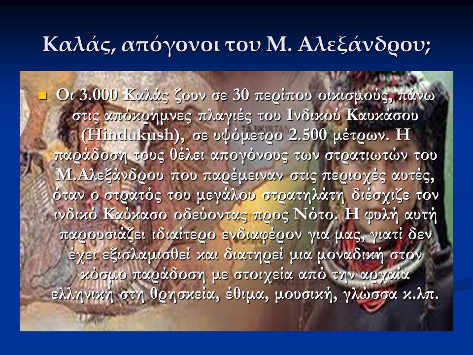 Καλάς, απόγονοι του Μ. Αλεξάνδρου;