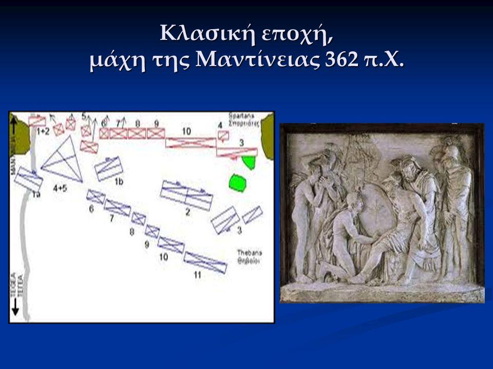 Κλασική εποχή, μάχη της Μαντίνειας 362 π.Χ.
