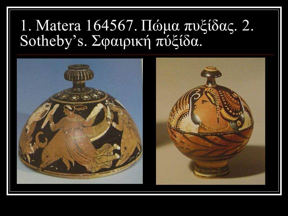 1. Matera 164567. Πώμα πυξίδας. 2. Sotheby's. Σφαιρική πύξίδα.