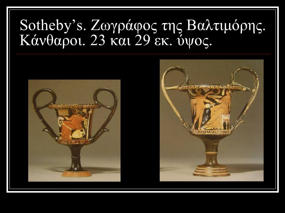 Sotheby's. Ζωγράφος της Βαλτιμόρης. Κάνθαροι. 23 και 29 εκ. ύψος.