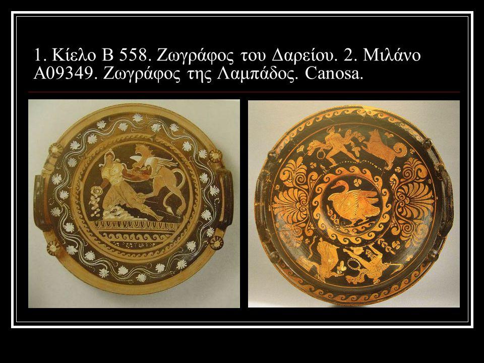 1. Κίελο Β 558. Ζωγράφος του Δαρείου. 2. Μιλάνο Α09349