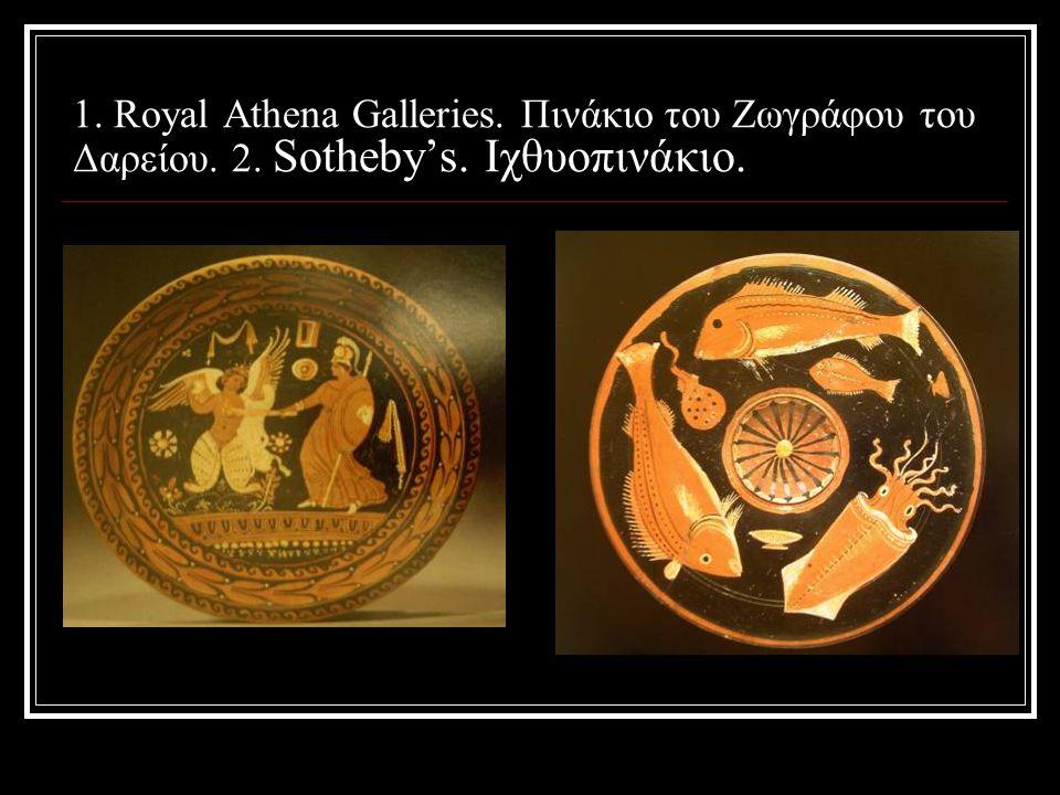 1. Royal Athena Galleries. Πινάκιο του Ζωγράφου του Δαρείου. 2