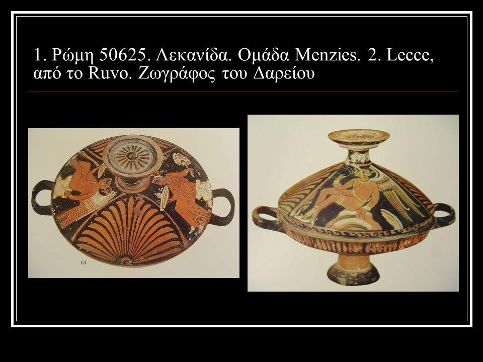 1. Ρώμη 50625. Λεκανίδα. Ομάδα Menzies. 2. Lecce, από το Ruvo