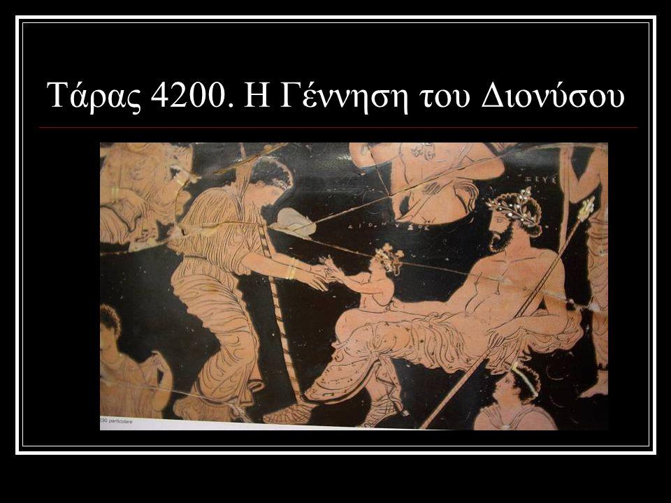 Τάρας 4200. Η Γέννηση του Διονύσου