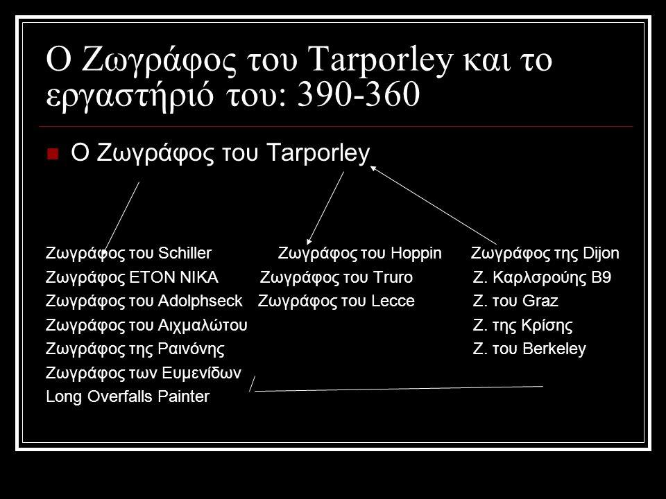 O Zωγράφος του Tarporley και το εργαστήριό του: 390-360