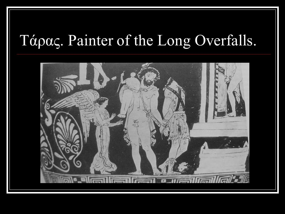 Τάρας. Painter of the Long Overfalls.
