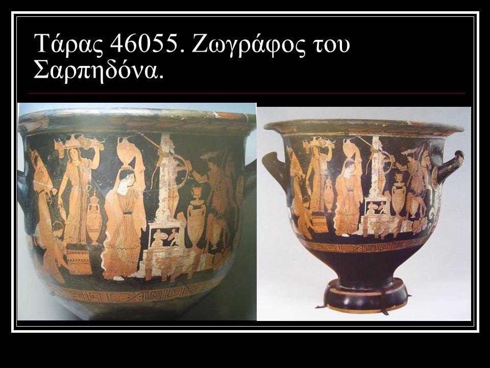 Τάρας 46055. Ζωγράφος του Σαρπηδόνα.