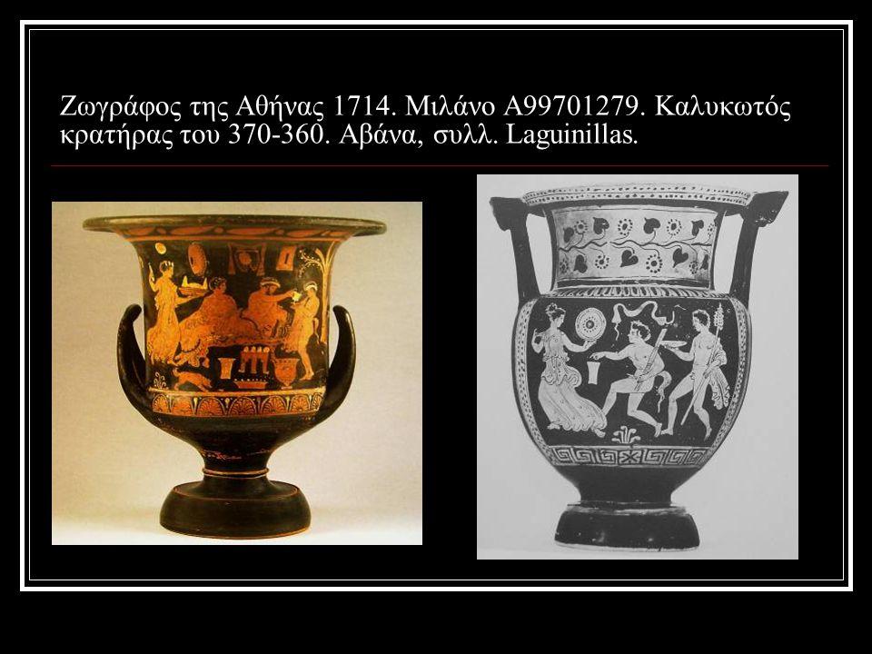 Ζωγράφος της Αθήνας 1714. Μιλάνο Α99701279