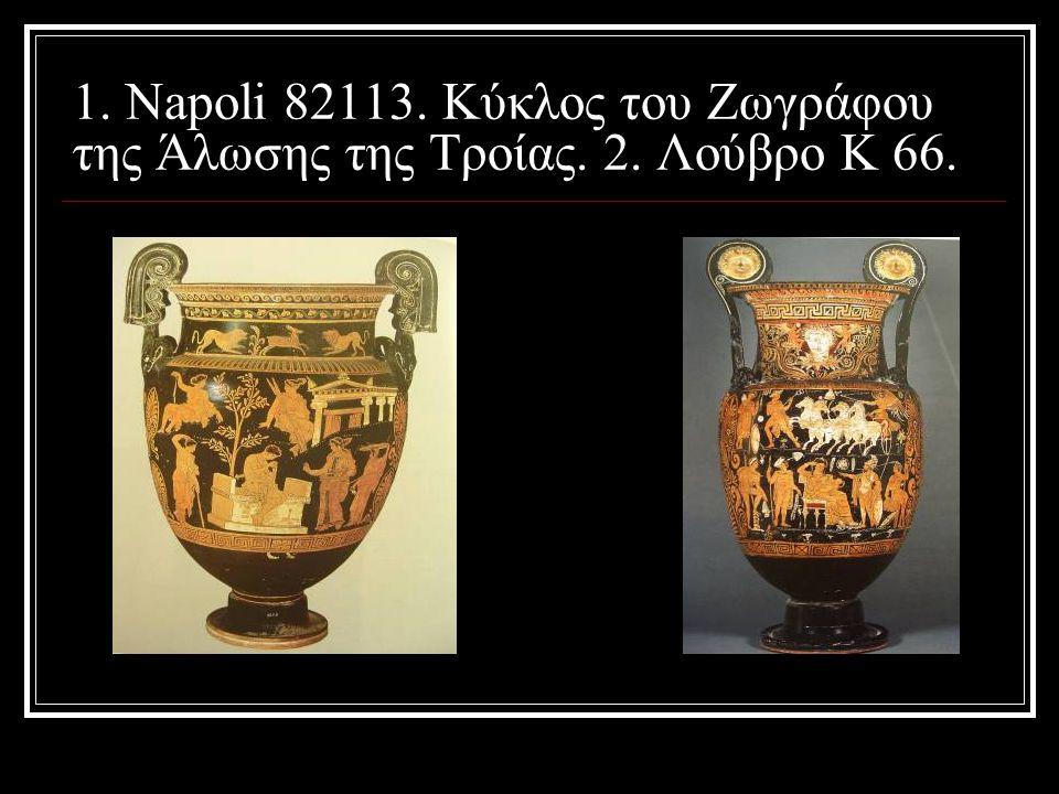 1. Napoli 82113. Κύκλος του Ζωγράφου της Άλωσης της Τροίας. 2