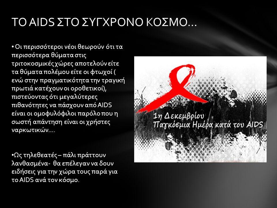 ΤΟ AIDS ΣΤΟ ΣΥΓΧΡΟΝΟ ΚΟΣΜΟ…