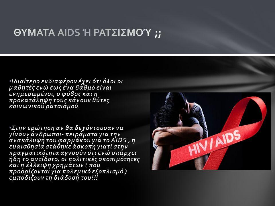 ΘΥΜΑΤΑ AIDS Ή ΡΑΤΣΙΣΜΟΎ ;;