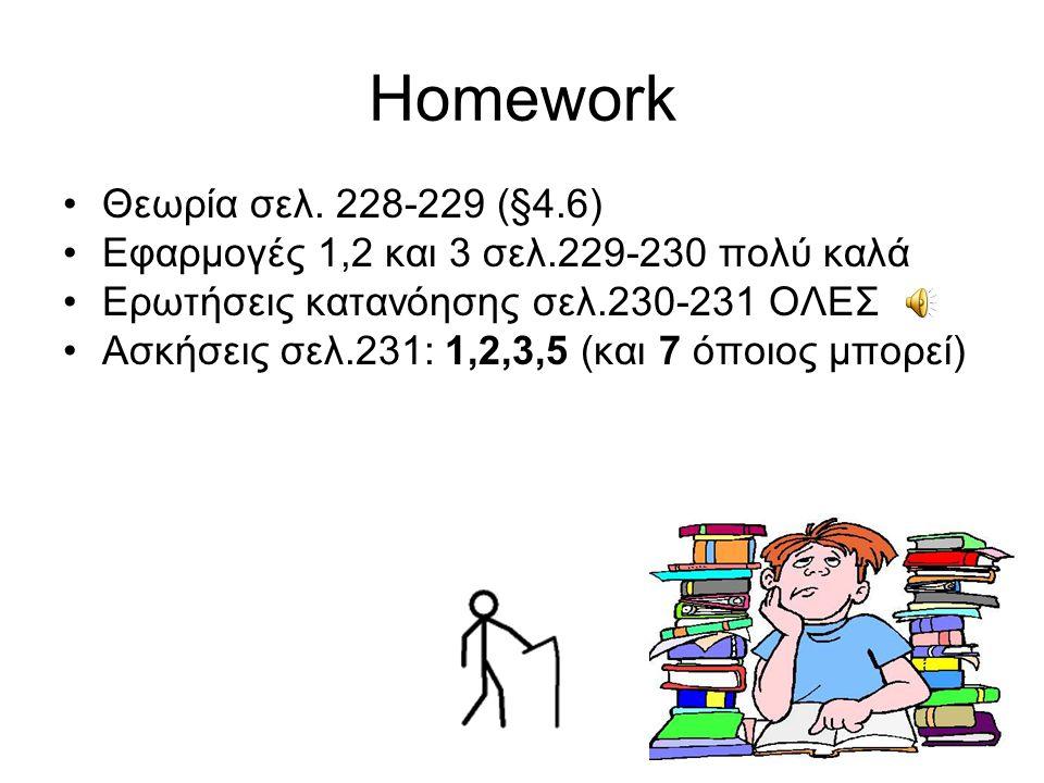 Homework Θεωρία σελ. 228-229 (§4.6)