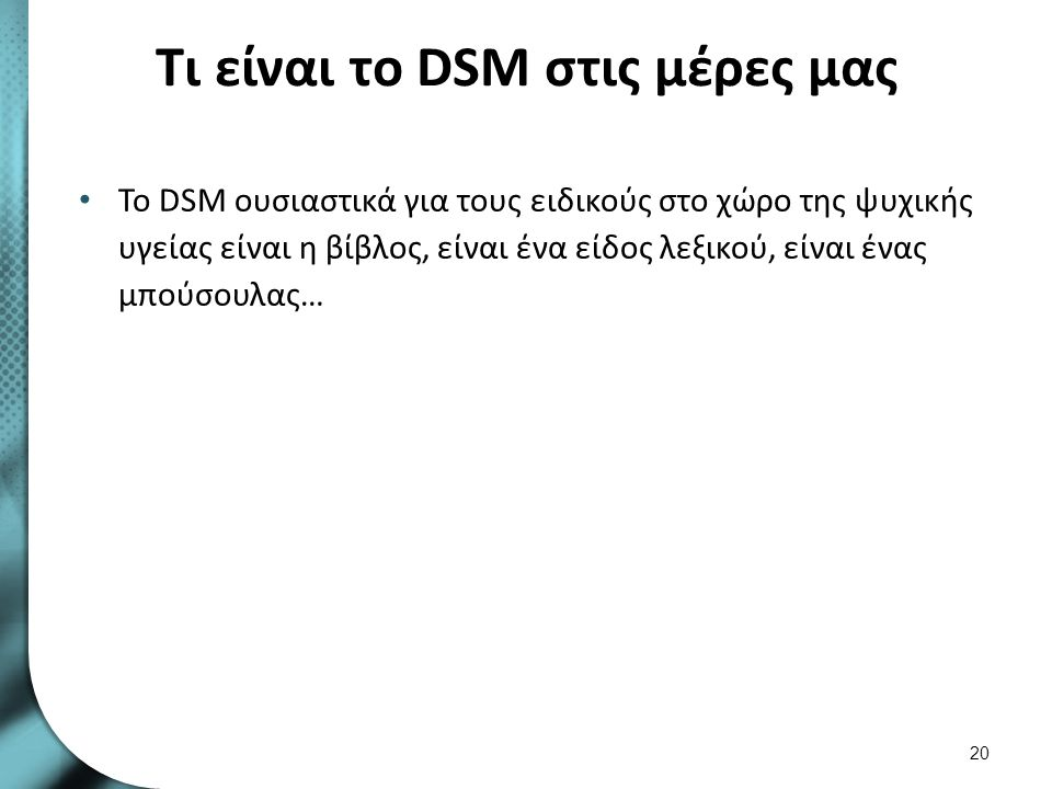 Πως εξελίσσεται η προσέγγιση του DSM