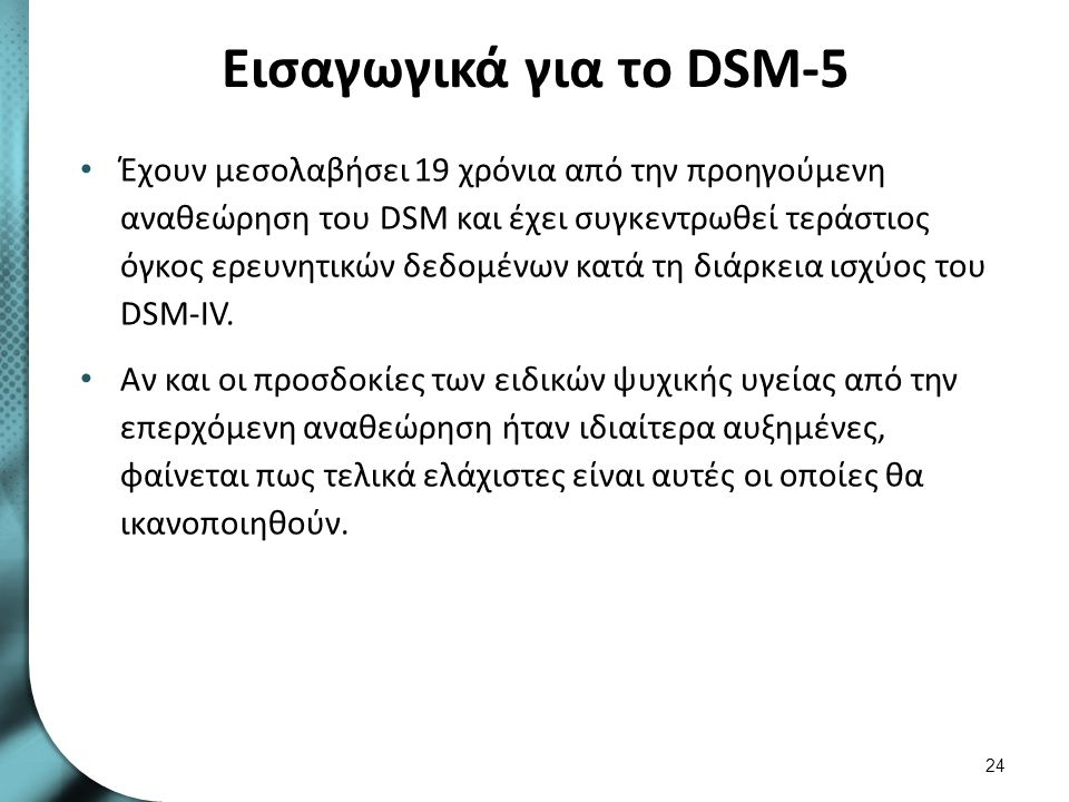 Η δομή και το περιεχόμενο του DSM-5