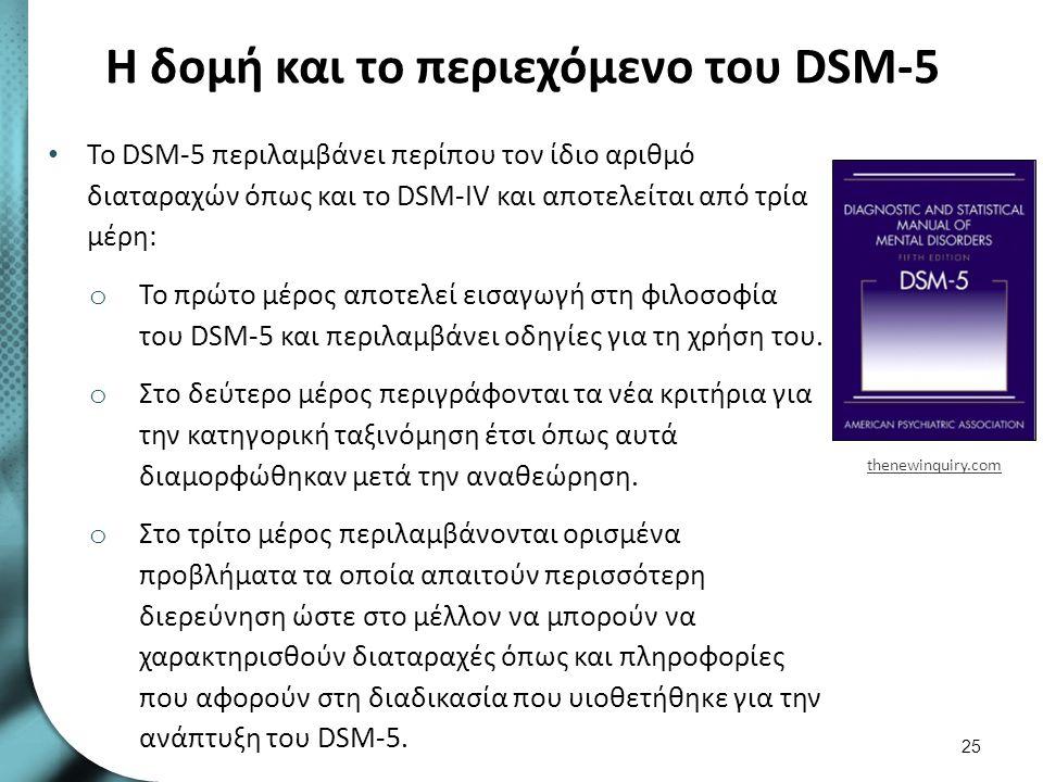 Οι σημαντικότερες αλλαγές στο DSM-5 (γενικές) 1/2