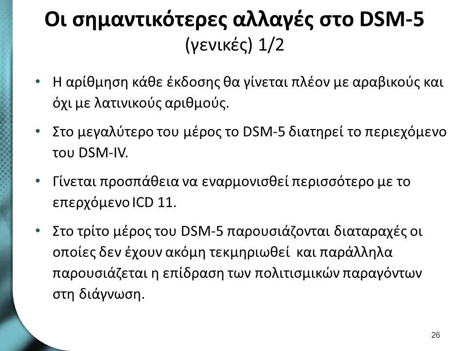 Οι σημαντικότερες αλλαγές στο DSM-5 (γενικές) 2/2
