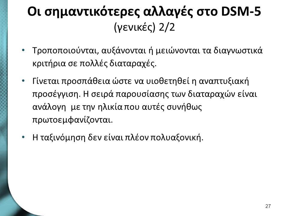 Οι σημαντικότερες αλλαγές στο DSM-5 (ειδικές) 1/2