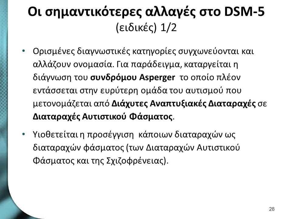 Οι σημαντικότερες αλλαγές στο DSM-5 (ειδικές) 2/2